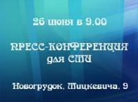 press-konferenciya-200x149