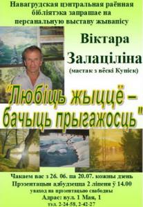 vystavka_viktora_zolotilina-380x550