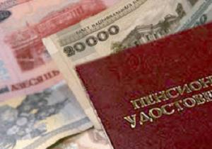 В Белоруссии повысили пенсии