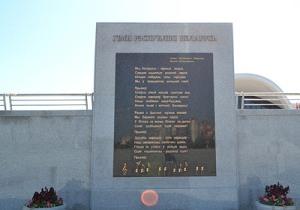 На памятнике в Минске увековечили альтернативный гимн Белоруссии