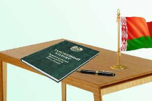 Таможенники изъяли книгу о Лукашенко